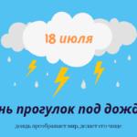 День прогулок под дождём. 18 июля