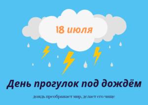 День прогулок под дождём 2019