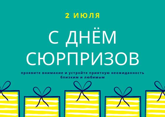 День сюрпризов 2019