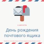 День рождения почтового ящика. 2 августа