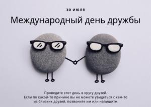 Международный день дружбы