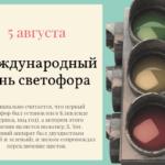 Международный день светофора. 5 августа