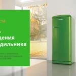 День рождения холодильника. 8 августа