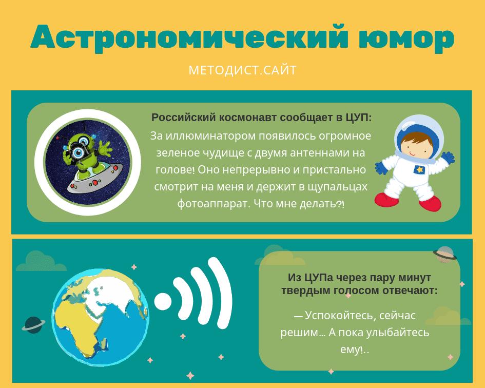 Астрономический юмор