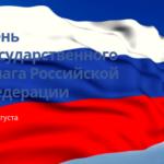 День Государственного флага Российской Федерации. 22 августа