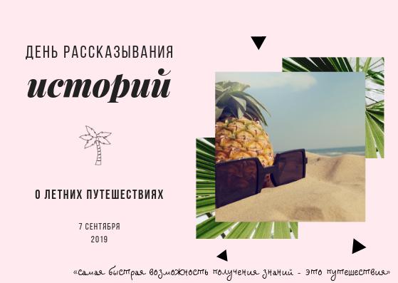 День рассказывания историй о летних путешествиях