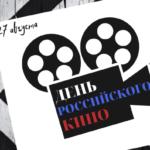 День российского кино. 27 августа