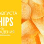 День рождения картофельных чипсов. 24 августа