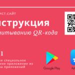 Инструкция по считыванию QR — кода