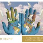 Международный день благотворительности. 5 сентября