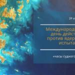 Международный день действий против ядерных испытаний. 29 августа