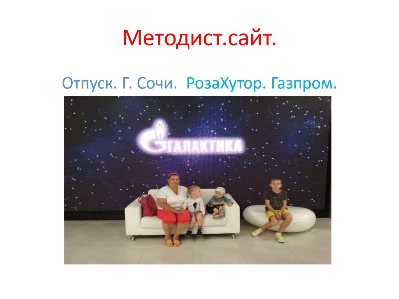 """Отпуск. Общественно-культурный центр """"Галактика"""". Сочи"""
