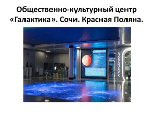 """Общественно-культурный центр """"Галактика"""". Сочи"""