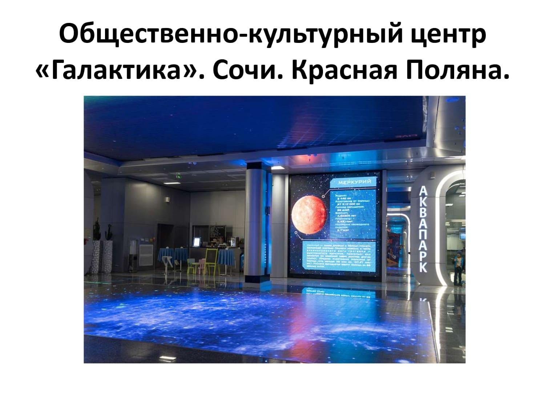 """Отпуск. Общественно-культурный центр """"Галактика"""". Сочи. Красная поляна"""