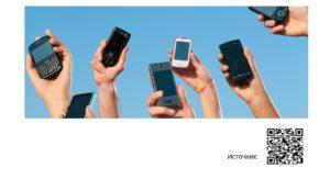 Памятка. Для обучающихся, родителей и педагогических работников по профилактике неблагоприятных для здоровья и обучения детей эффектов от воздействия устройств мобильной связи