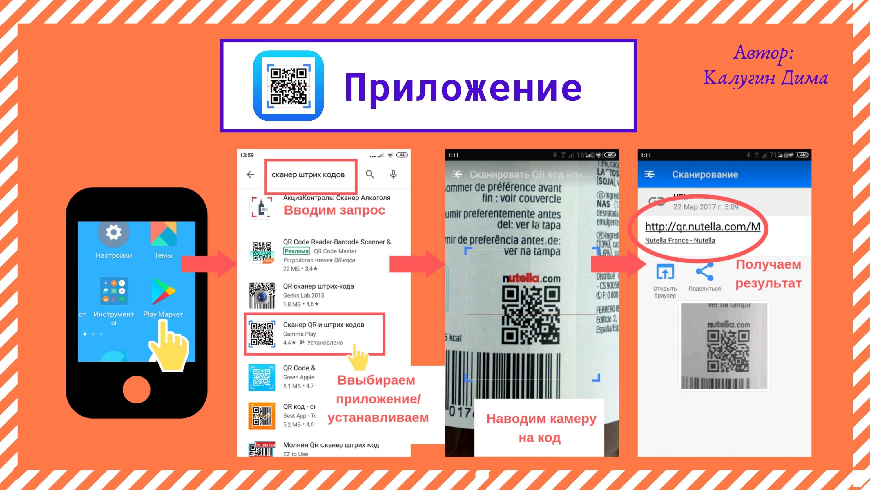 Примеры по считыванию QR - кода. Приложение Google Play