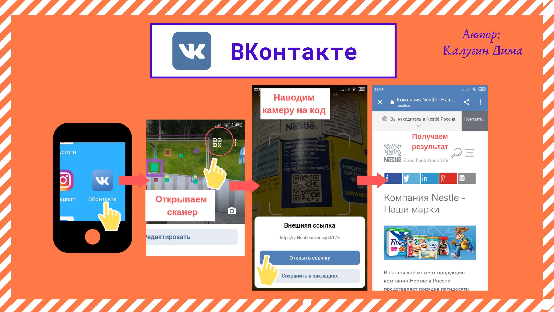 Примеры по считыванию QR - кода. Приложение Вконтакте