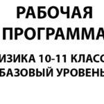 Рабочая программа  ФИЗИКА 10-11 классы  (Авторская программа Г. Я. Мякишева) Базовый уровень