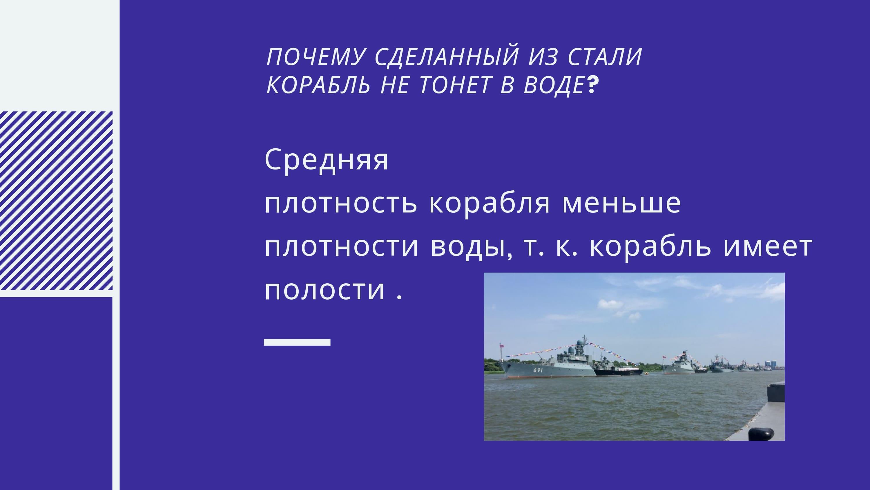 Почему сделанный из стали корабль не тонет в воде?