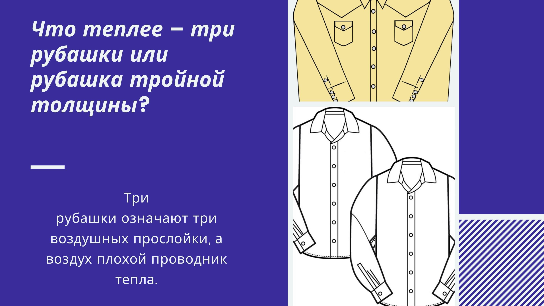 Что теплее - три рубашки или рубашка тройной толщины?