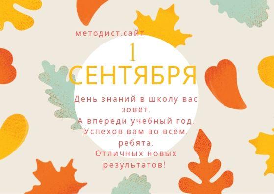 День знаний. 1 сентября
