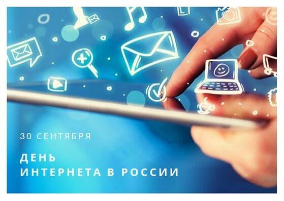 День интернета в России. 30 сентября
