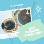 День рождения пенициллина 2019 — 13 сентября