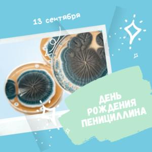 День рождения пенициллина 2019 - 13 сентября