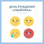 День рождения смайлика 2019 — 19 сентября
