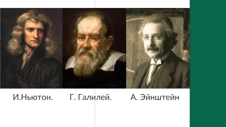 Ньютон, Галилей, Эйнштейн