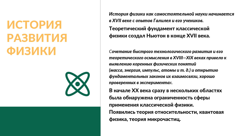 История физики как самостоятельной науки