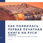 Как появилась первая печатная книга на Руси