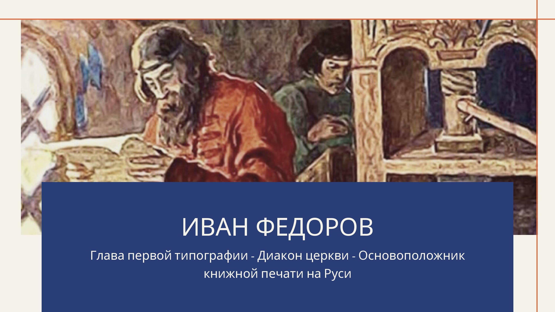 Иван Федоров. Глава первой типографии