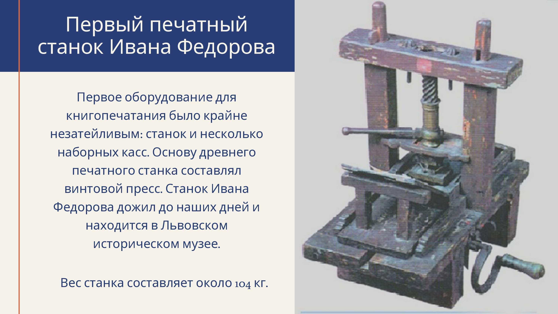 Первый печатный станок Ивана Федорова