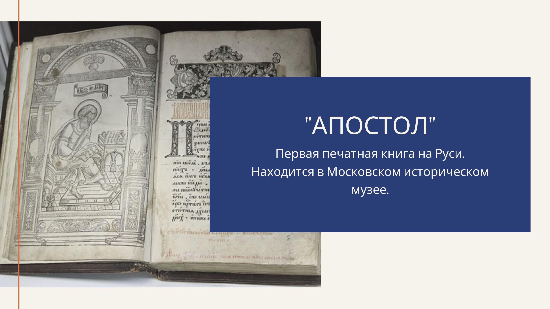 Апостол. Первая печатная книга на Руси