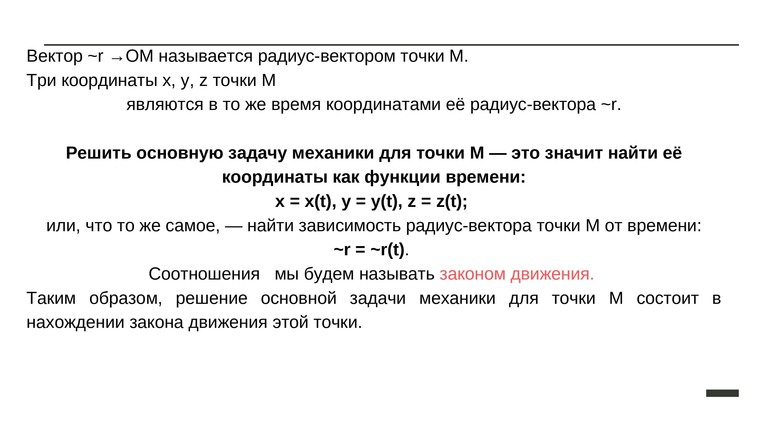 Решить основную задачу механики для точки М