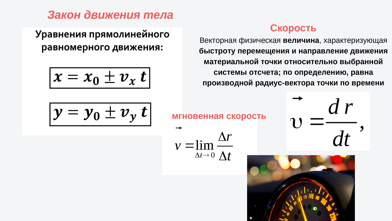 Закон движения тела. скорость