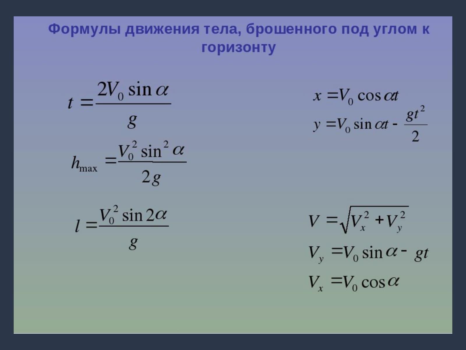 формулы движения тела, брошенного под углом к горизонту