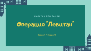 """Шарди — 11 серия. Операция """"Левитан"""""""