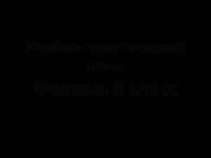 Учебно-тематический план. Физика. 8 класс