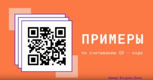 Видео инструкция по установке и считыванию QR — кода