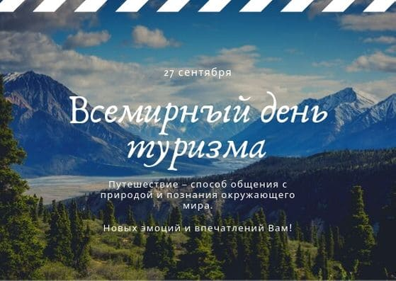 Всемирный день туризма. 27 сентября