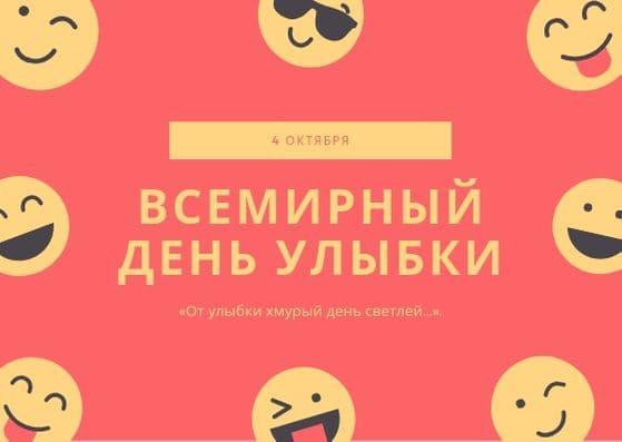 Всемирный день улыбки. 4 октября