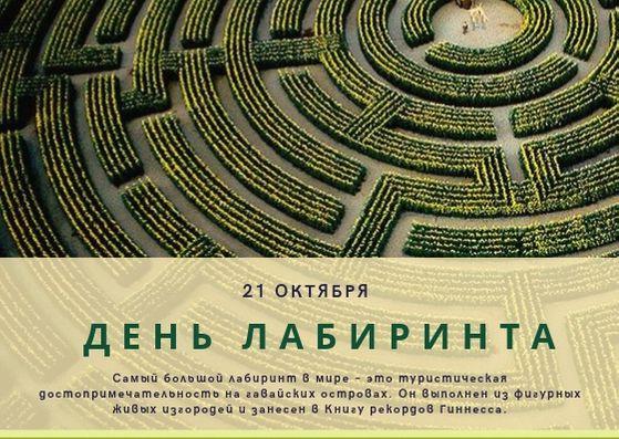 День лабиринта. 21 октября