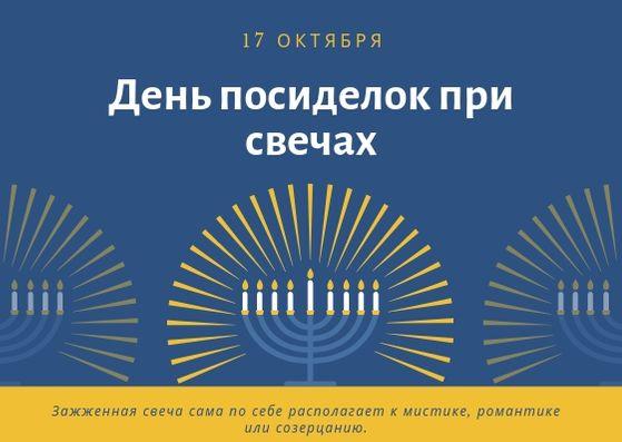 День посиделок при свечах. 17 октября