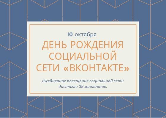 """День рождения социальной сети """"Вконтакте"""" 10 октября"""