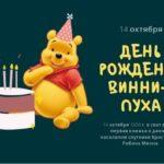День рождения Винни-Пуха. 14 октября