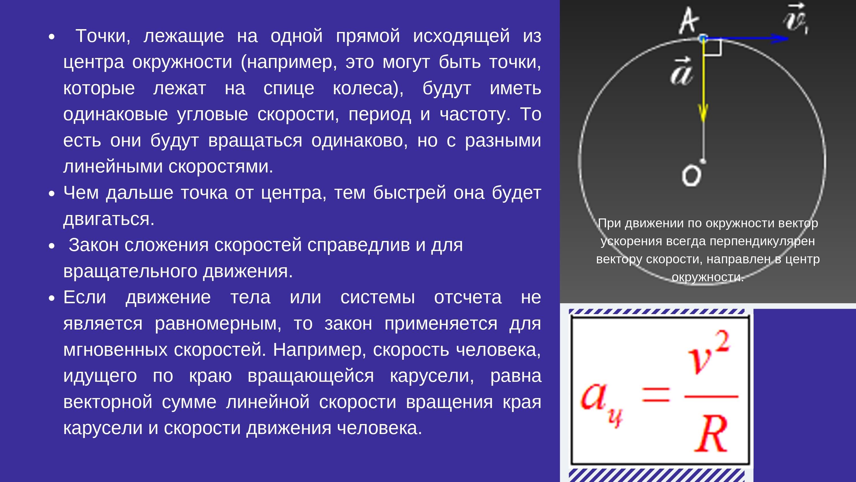 При движении по окружности вектор ускорения всегда перпендикулярен вектору скорости