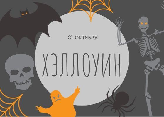 Хэллоуин англ. Halloween. 31 октября