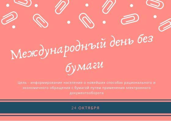 Международный день без бумаги. 24 октября